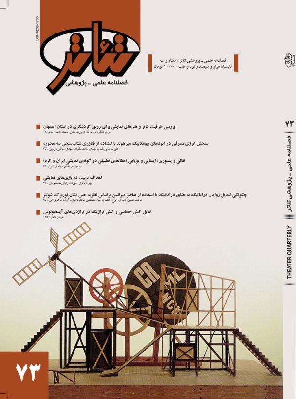 فصلنامه تئاتر شماره 73 جلد رو