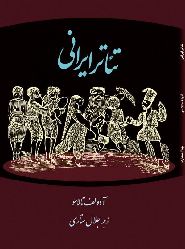 D:\انتشارات نمایش\آذر 98\1397\Book\Book Taatr Irani