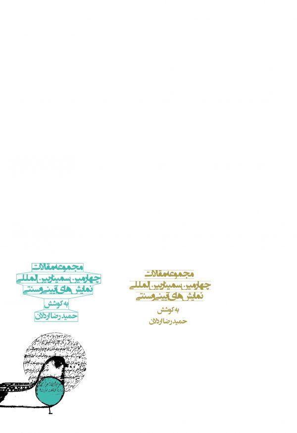 مجموعه مقالات چهارمین سمینار بینالمللی نمایشهای آیینی سنتی 1392